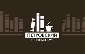 КНИЖНЫЙ КЛУБ ПЕТРОВСКИЙ