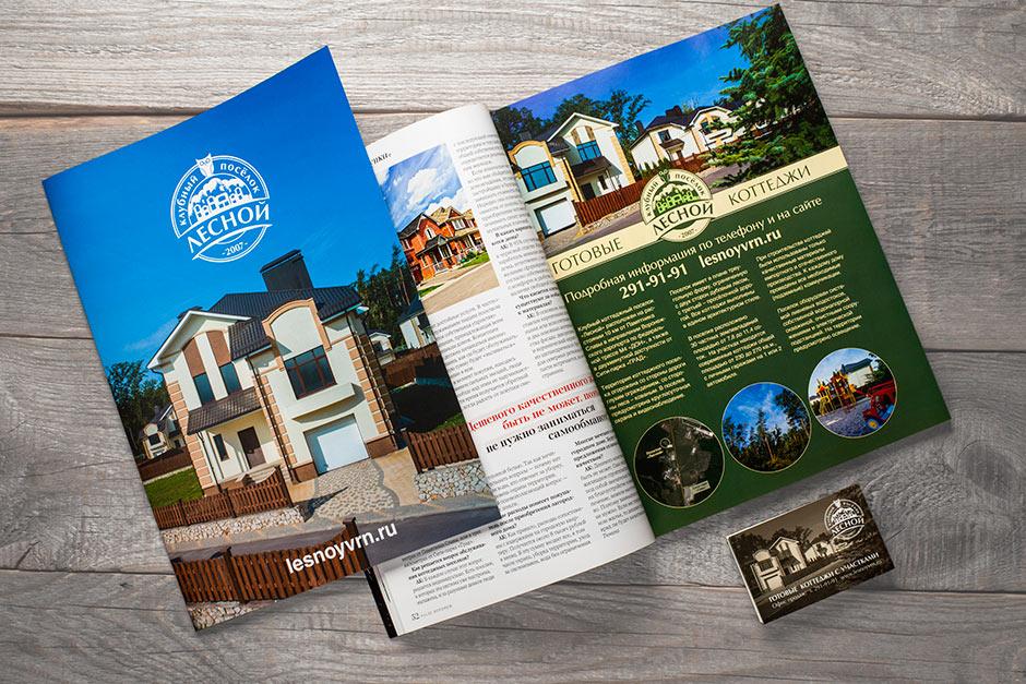 lesnoy-magazine-advertising-02